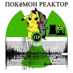 pokemonreaktor s
